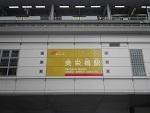 0-1 見栄橋駅.JPG