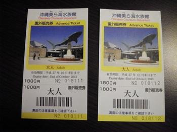 水族館チケット 前売り.JPG