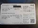飛行機チケット.jpg